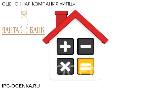 Ланта-Банк оценка недвижимости
