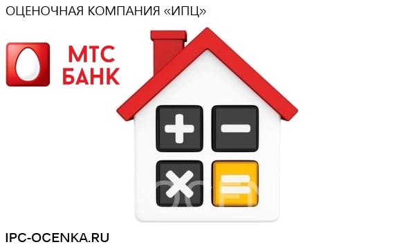 МТС-Банк оценка недвижимости