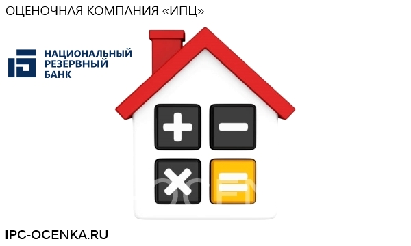 Национальный резервный Банк оценка недвижимости