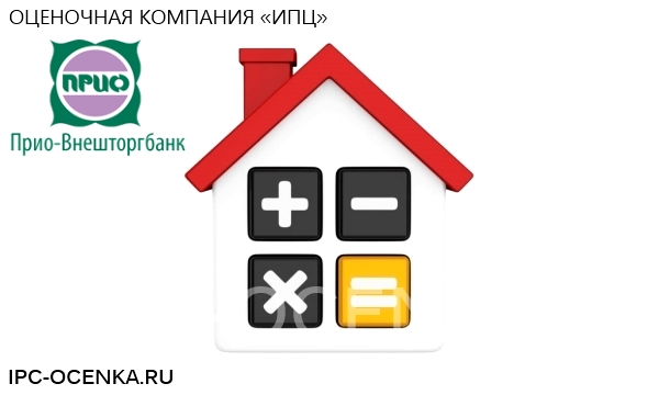 Прио-Внешторгбанк оценка недвижимости