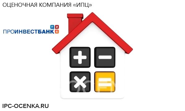 Проинвестбанк оценка недвижимости
