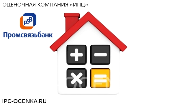 Промсвязьбанк оценка недвижимости