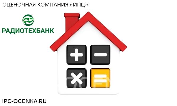 Радиотехбанк оценка недвижимости