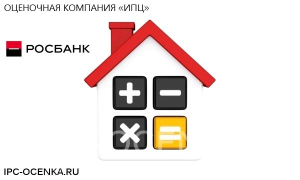 Росбанк оценка недвижимости