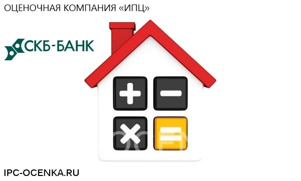 СКБ-банк оценка недвижимости