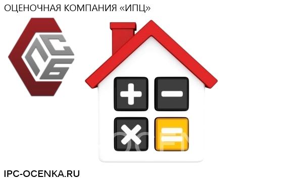 Ставропольпромстройбанк оценка недвижимости