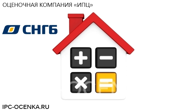 Сургутнефтегазбанк оценка недвижимости