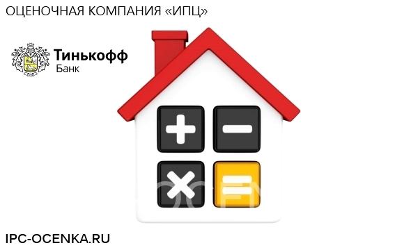Тинькофф Банк оценка недвижимости