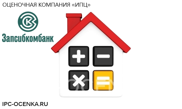 Запсибкомбанк оценка недвижимости