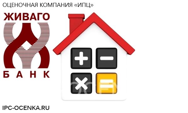 Живаго-Банк оценка недвижимости