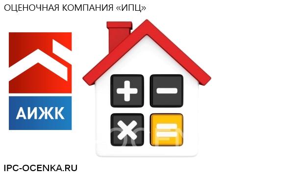 АИЖК оценка недвижимости